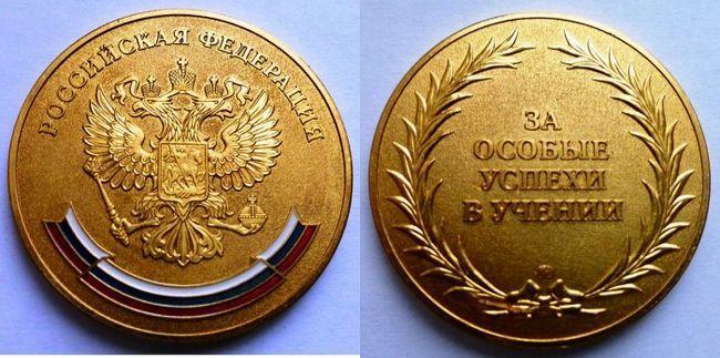 Золота медаль в школі: з чого зроблена (склад) і як виглядає