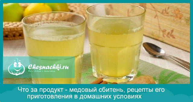 Що за продукт - медовий суботні, рецепти його приготування в домашніх умовах