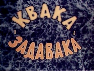 Квака-задавака