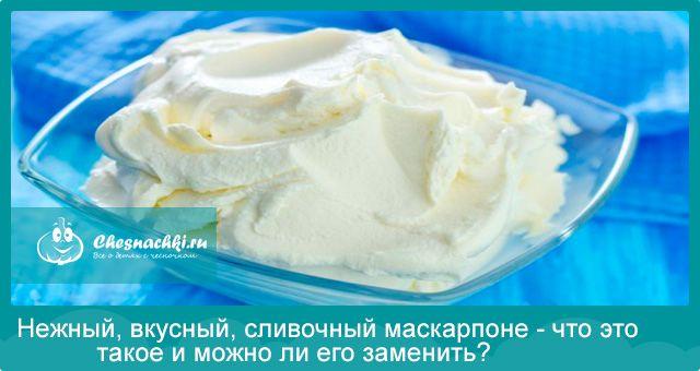 Ніжний, смачний, вершковий маскарпоне - що це таке і чи можна його замінити? Мій рецепт сиру маскарпоне