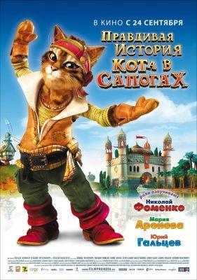 Правдива історія Кота в чоботях