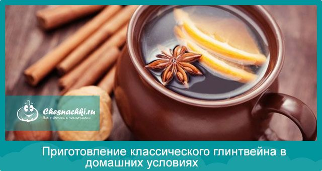 Приготування класичного глінтвейну в домашніх умовах, а так само ще кілька рецептів для вашого доброго настрою