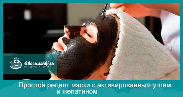 Простий рецепт маски з активованим вугіллям і желатином