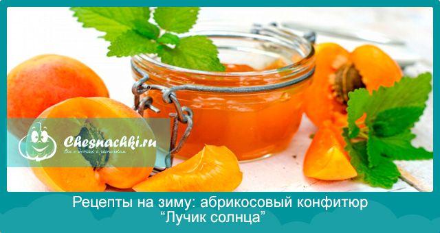 Рецепти на зиму: абрикосовий конфітюр