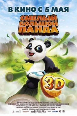 Сміливий великий панда, Little Big Panda