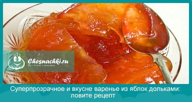 Суперпрозора і смачне варення з яблук часточками: ловите рецепт