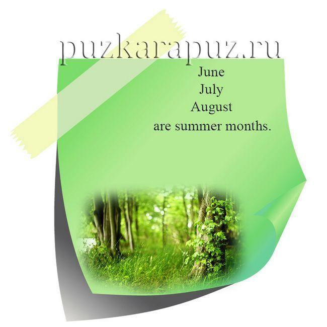 Назввніе місяців англійською
