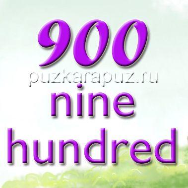 Англійська цифри з вимовою російською