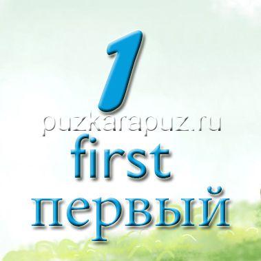 Рахунок по англійськи з російською вимовою