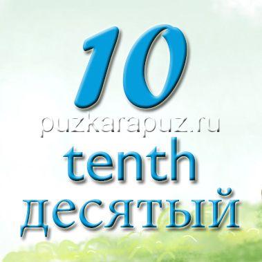 Вивчення цифр на уроці англійської мови