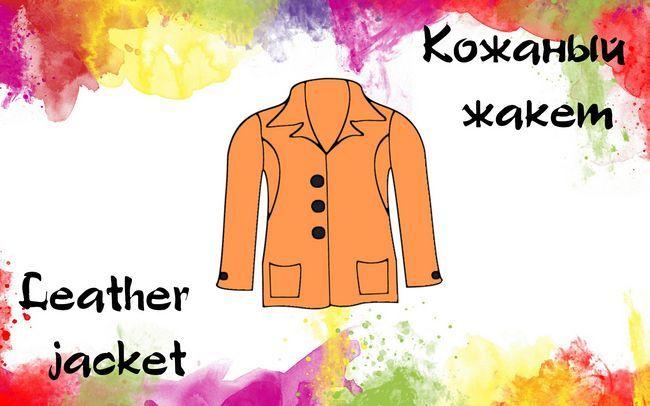 Одяг Тема на ан