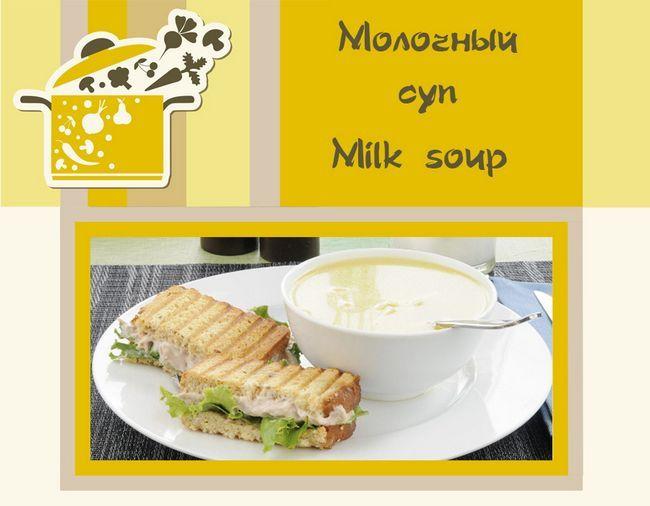 Види супів по англійськи