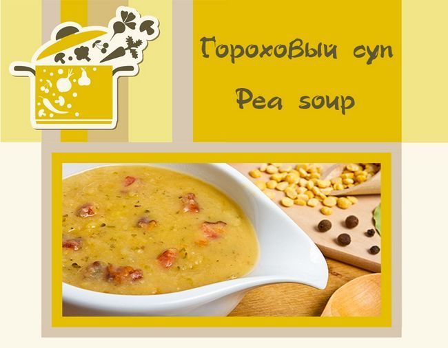 Супи на англійській мові