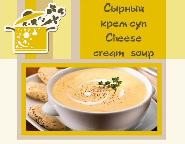 типи супів